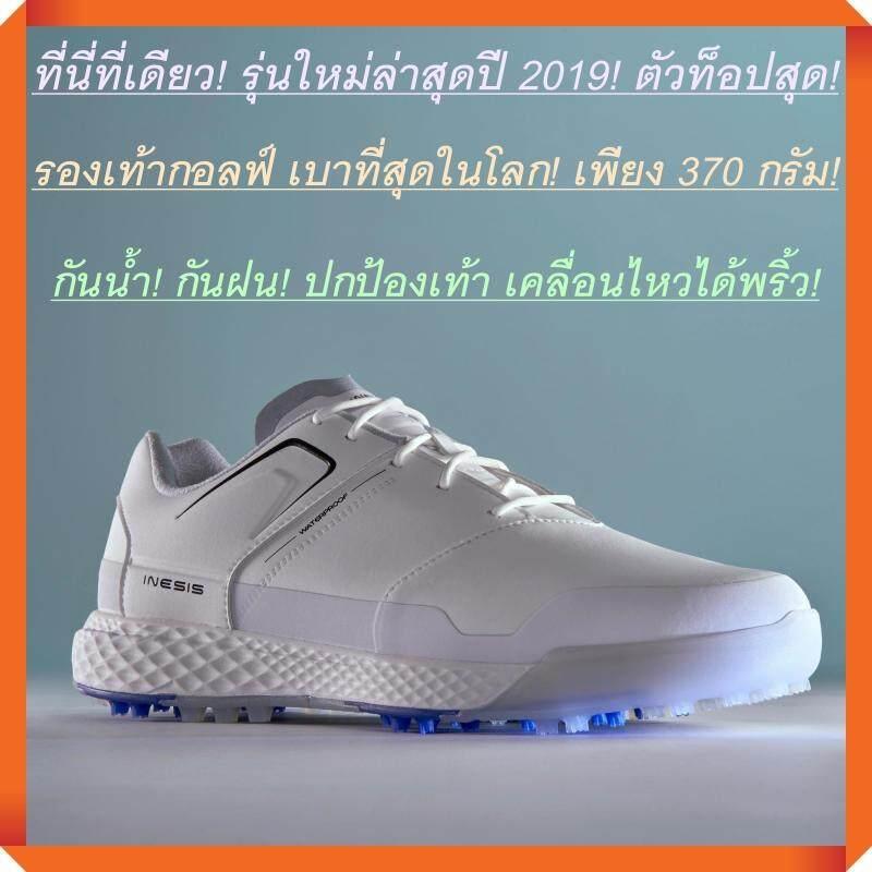 รุ่นใหม่ล่าสุดปี2019! ตัวท็อปสุด! ดีกว่าแบรนด์อื่น! เบาที่สุดในโลก! รองเท้าตีกอลฟ์ แบรนด์จากฝรั่งเศส เบาเพียง 273 กรัม (รองเท้าผู้ชาย - สีขาว) By Kalenjii_official Store.