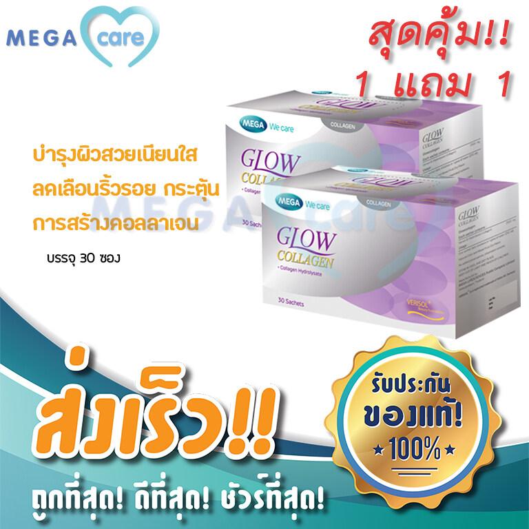 (2กล่อง) Mega We Care Glow Collagen เมก้า วี แคร์ โกลว์ คอลลาเจน บำรุงผิวให้สวย เนียน ใส ช่วยลดเลือนริ้วรอย  บรรจุกล่องละ 30 ซอง.