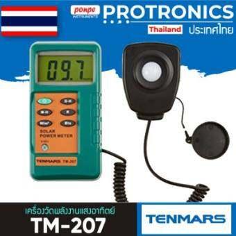 TENMARS เครื่องวัดพลังงานแสงอาทิตย์  รุ่น TM-207