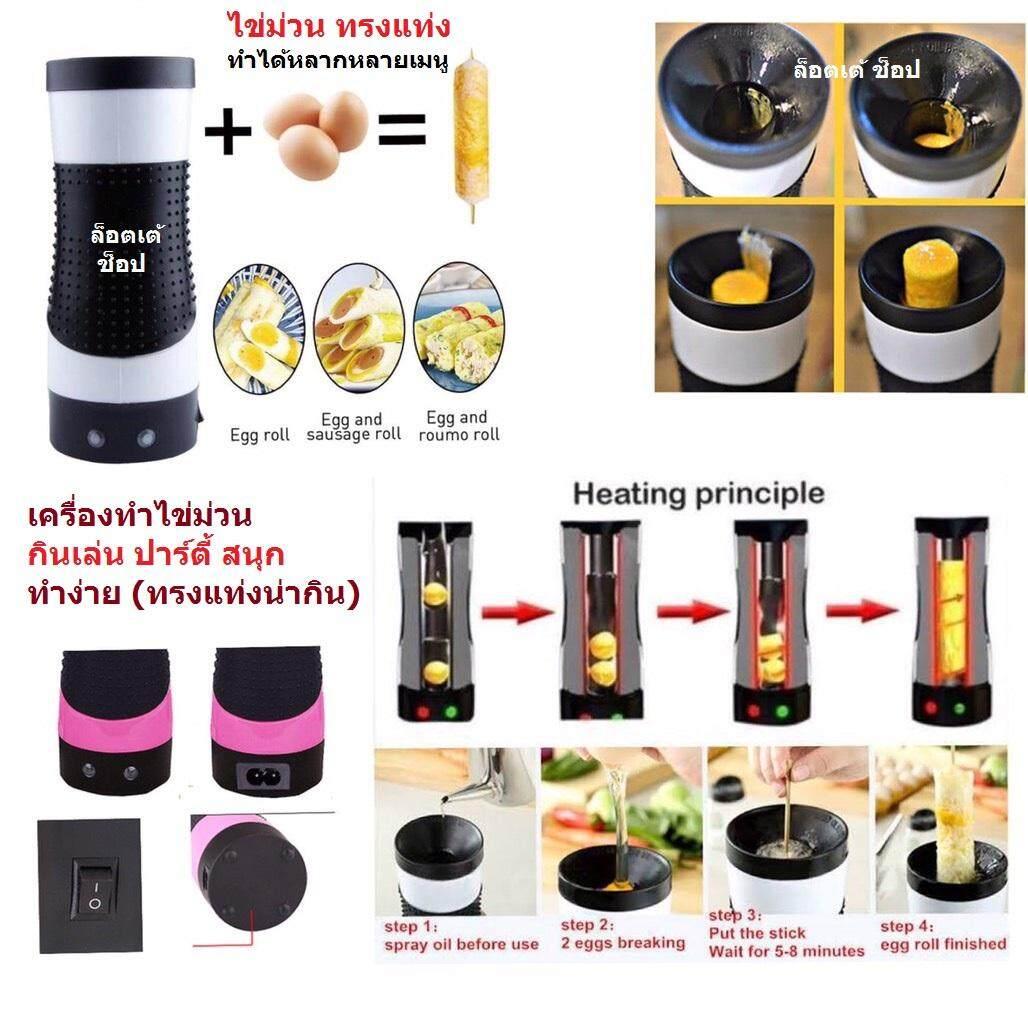 EGG Stick เครื่องทำไข่ม้วน อัตโนมัติ แค่ตอก ไข่สุก ดันขึ้นเอง อัตโนมัติ  (ทรงแท่งไส้กรอก) จูงใจเด็กทานไข่บำรุงสมอง เมนูไข่อื่นๆ กินเล่น สังสรรค์ ปาร์ตี้ ของขวัญ ถูกใจ ! - (คละสี)