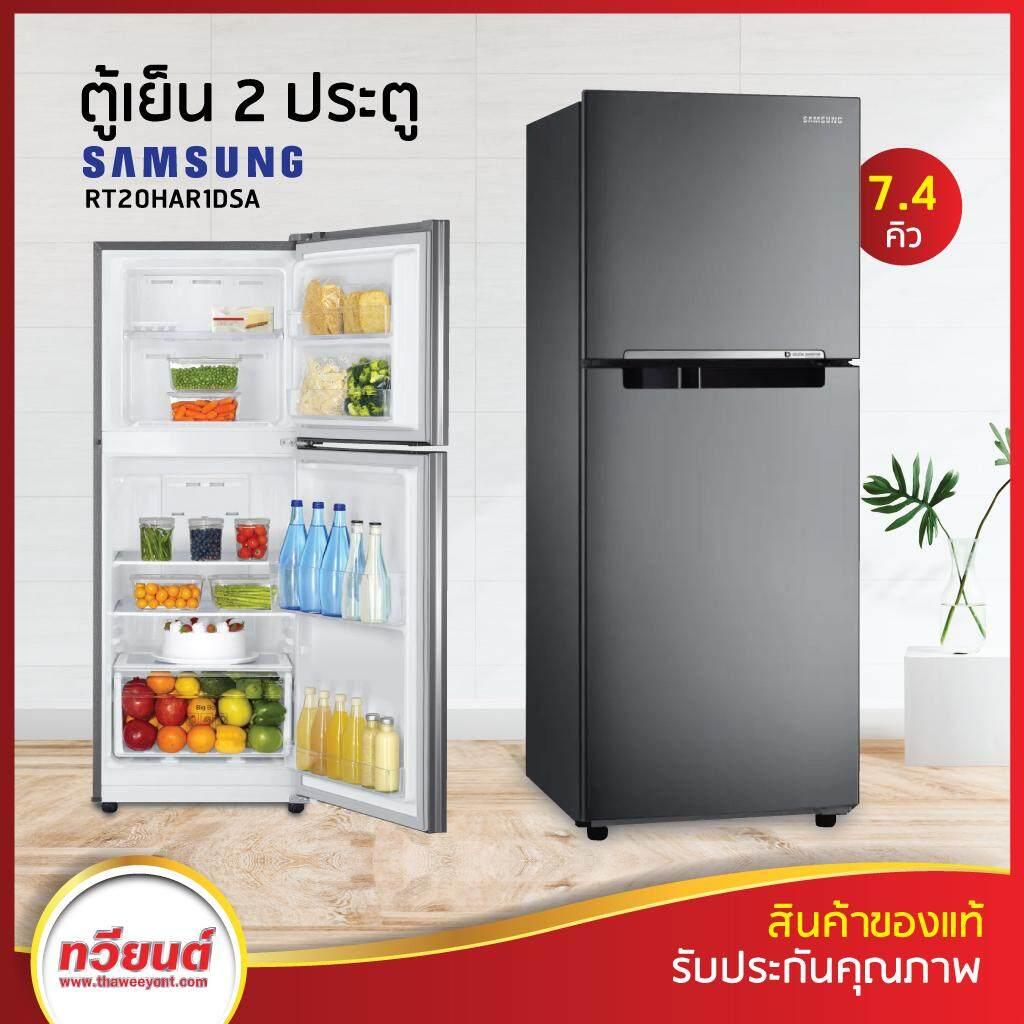 ตู้เย็น 2 ประตู Samsung รุ่น Rt20har1dsa ขนาด 7.4 คิว พร้อมด้วย Moist Fresh Zone.