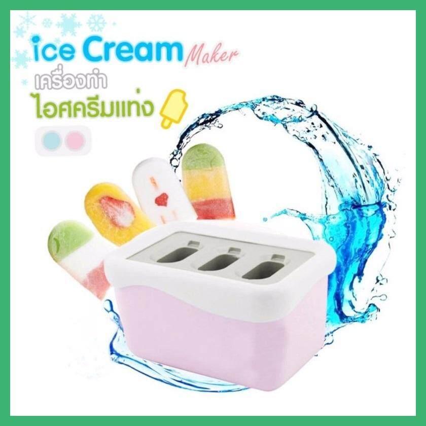 เครื่องทําไอศครีม เครื่องทําไอติม เครื่องทําไอศครีมแท่ง เครื่องทำไอศกรีม Ice Cream Maker-Pink.