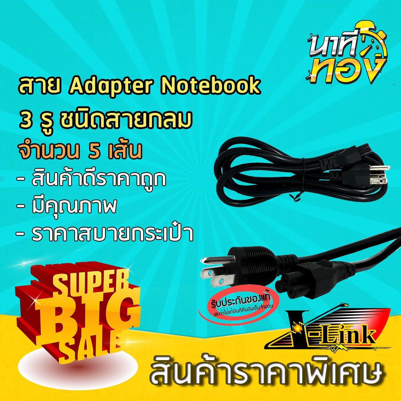 สินค้านาทีทอง สายไฟ AC แบบ 3 รูกลม (แบบที่เสียบ Adapter Notebook) หัวปลั๊ก3ขา ไม่มีกราวด์ AC Power Cord for Notebook Adapter