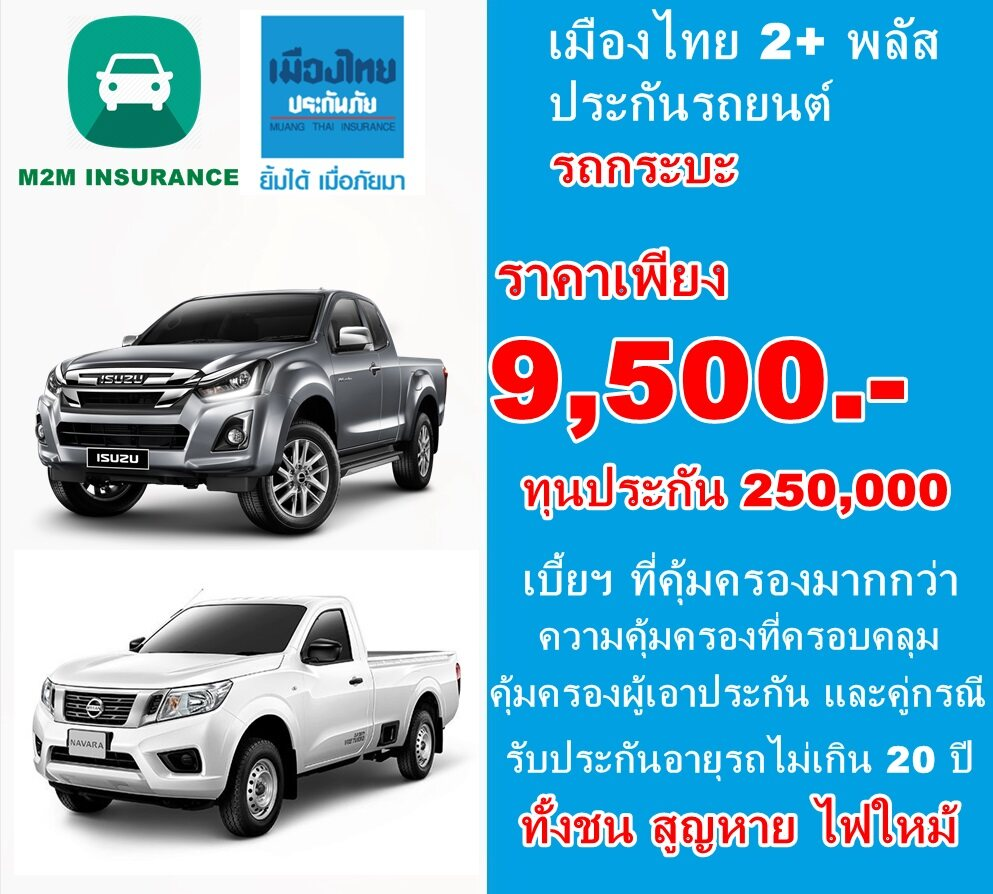 ประกันภัย ประกันภัยรถยนต์ เมืองไทยประเภท 2+ พลัส (รถกระบะ) ทุนประกัน 250,000 เบี้ยถูก คุ้มครองจริง 1 ปี