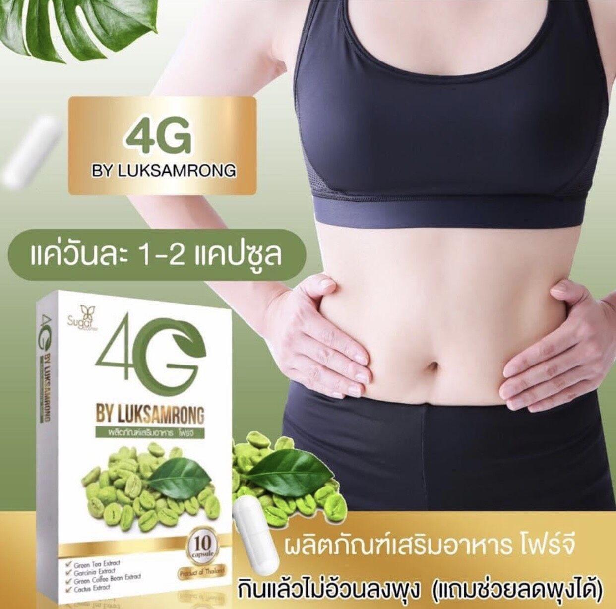 4g ลดอ้วน ไม่อยากข้าว สายดื้อ กินตัวไหนไม่ลง จบที่เรา เห็นผลในกล่องเดียว สารสกัด ธรรมชาติ จัดโปรลด 50%.