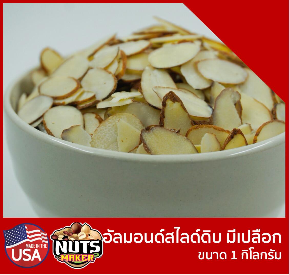 อัลมอนด์สไลด์ดิบติดเปลือกเปลือก 1 กิโลกรัม Natural Almond Slice 1 Kg.