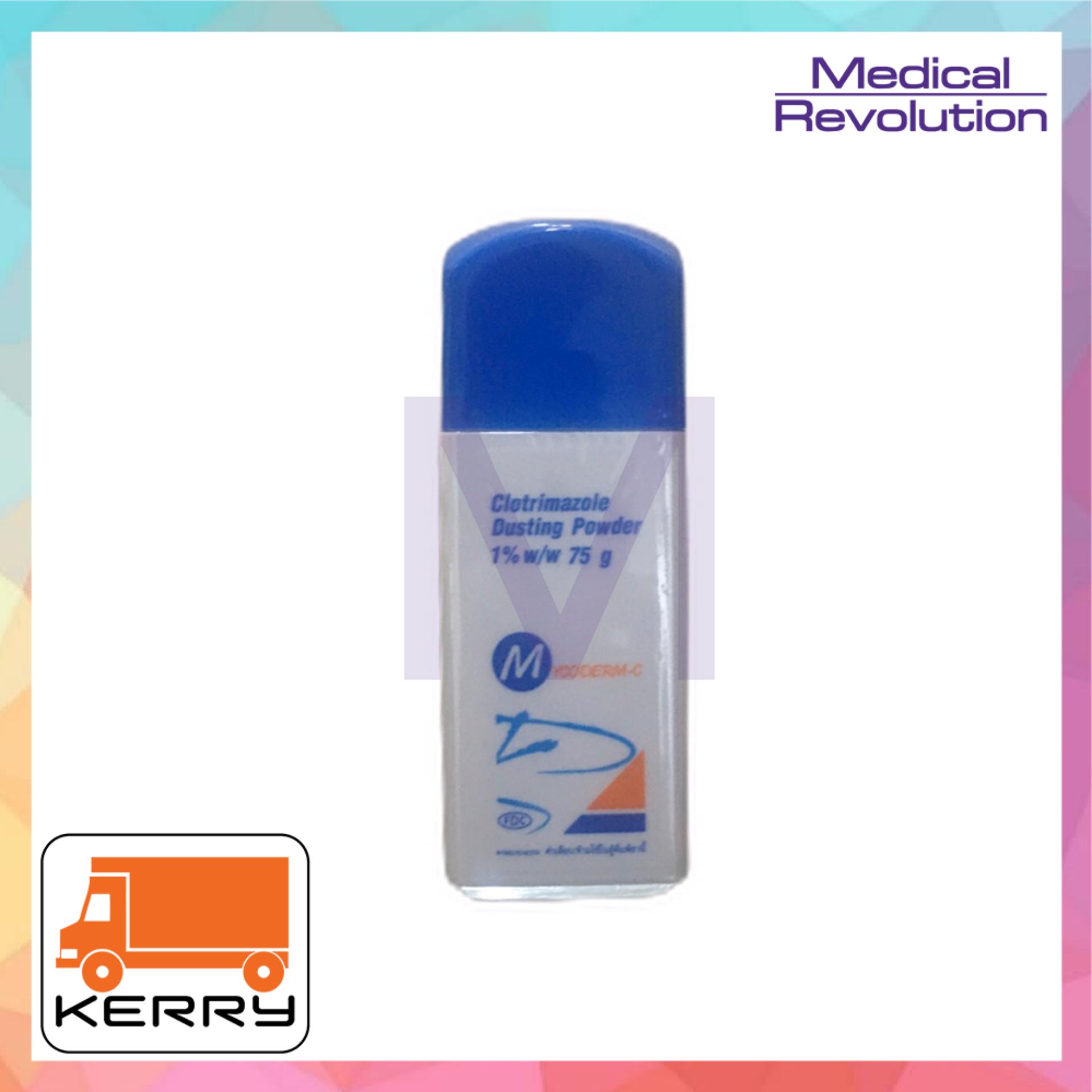 Mycoderm-C แป้งลดอาการคันและระงับกลิ่นเท้า 75 g. 1 ขวด