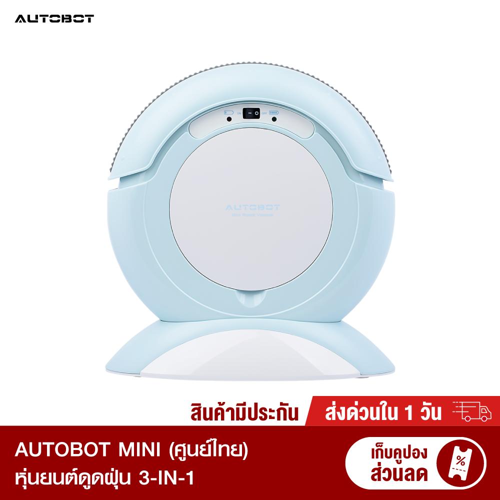 [ทักแชทรับคูปอง] AUTOBOT MINI หุ่นยนต์ดูดฝุ่น 3 in 1 กวาด ดูดฝุ่น เช็ด ขนาดเล็ก เสียงการทำงานเงียบ -1Y
