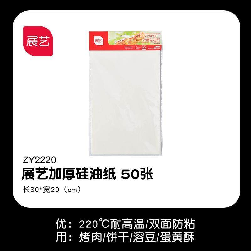 Art exhibition Oiled Paper Household shao kao zhi Oven Cooking Dish Rectangular Moon Cake Barbecue Bakery Kitchen Infant Oil-absorbing Sheets