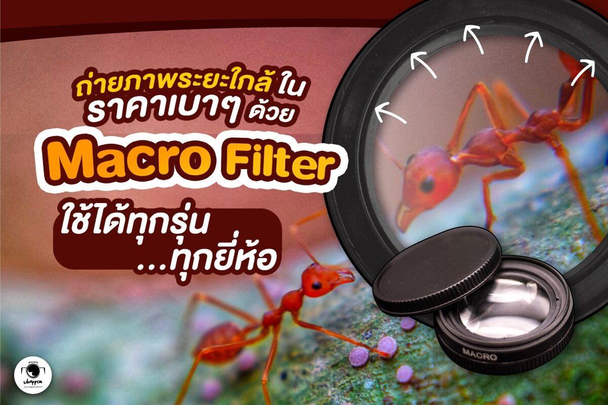 ฟิลเตอร์มาโคร *แถมฟรีกระเป๋าหนัง* (macro Filter) สำหรับถ่ายภาพมาโคร ถ่ายวัตถุขนาดเล็ก ถ่ายพระเครื่อง สำหรับฟิลเตอร์เลนส์ขนาด 37mm/ 49mm/ 52mm/ 55mm/ 58m.