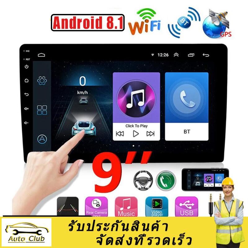 【จัดส่งฟรี】2 Din วิทยุติดรถยนต์ วิทยุติดรถยนต์ 9 นิ้ว Android 8.1 สากลรถวิทยุดินแดงคู่สเตอริโอ 2din Gps นำทางใน Dash วิดีโอ Wifi Usb บลูทู ธ รถวิทยุหลาย.