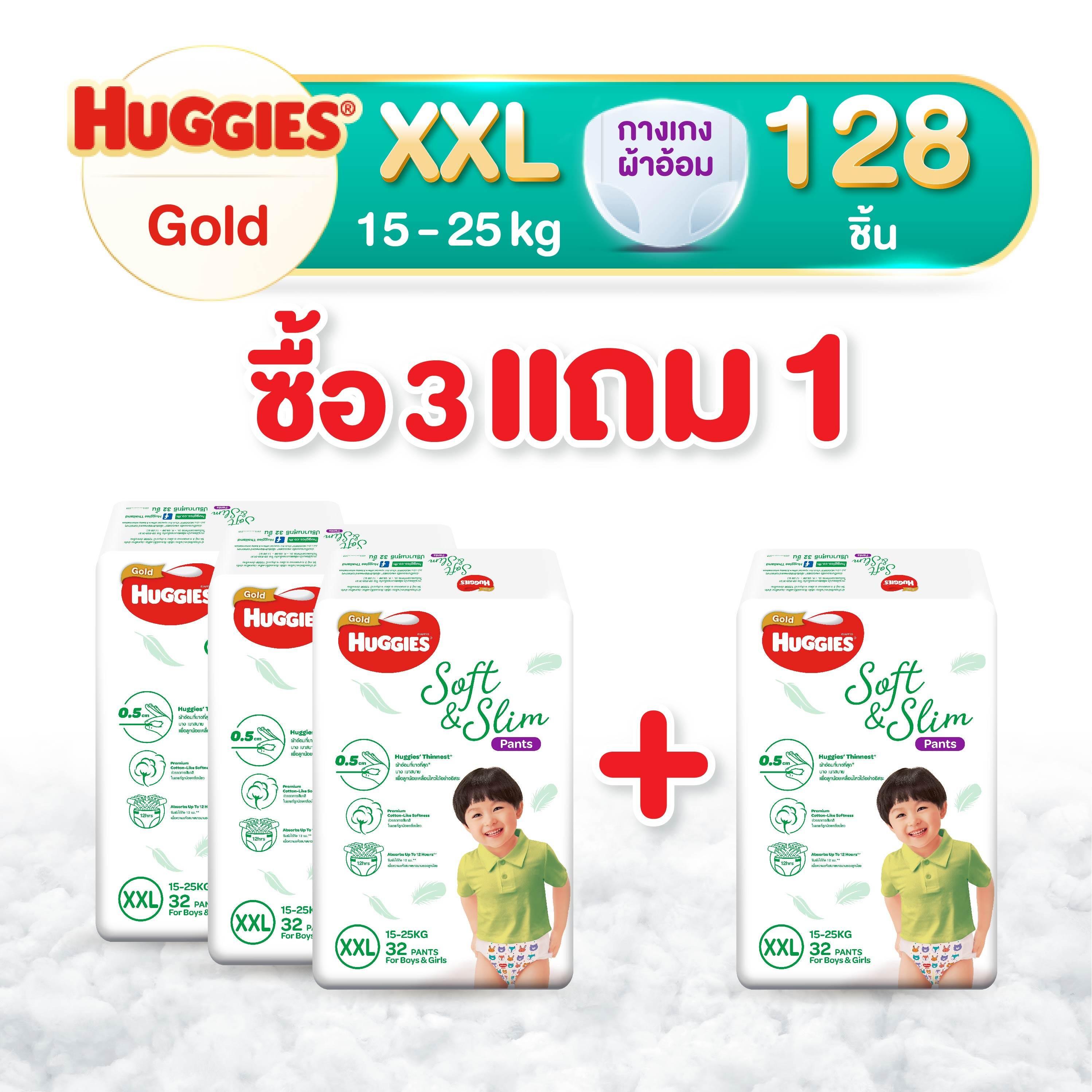 ซื้อ 3 แถม 1 Huggies Gold Soft And Slim Pant Diapers ฮักกี้ส์ ผ้าอ้อมเด็ก ผ้าอ้อมเด็กชาย ผ้าอ้อมเด็กหญิง กางเกงผ้าอ้อม แพมเพิส โกลด์ ซอฟท์แอนด์สลิม  ไซส์ Xxl แพค 32 ชิ้น.
