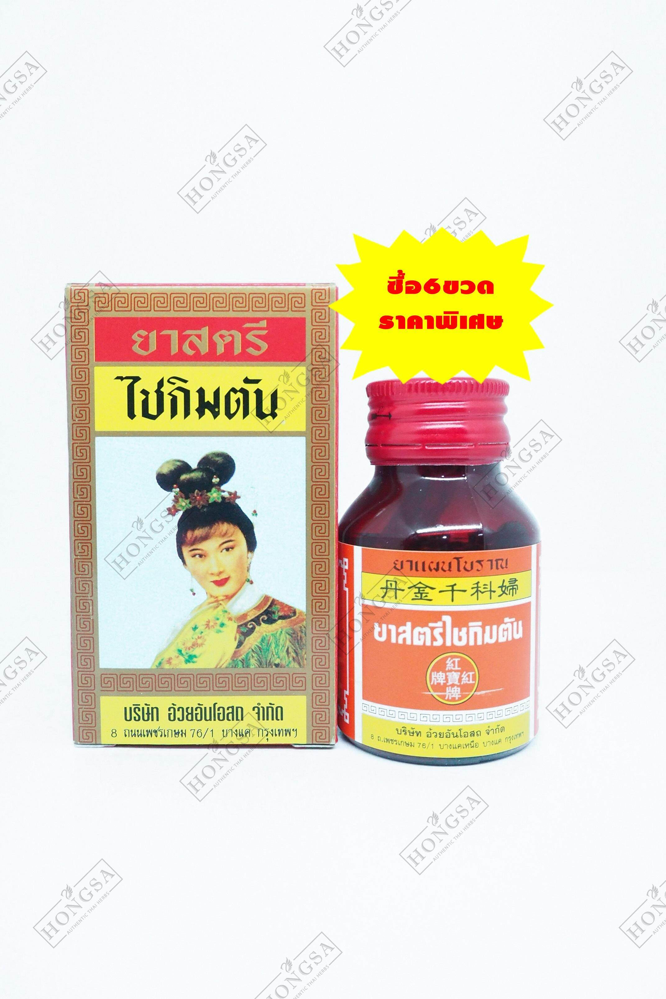 (ซื้อ 6 ขวดราคาพิเศษ) สมุนไพรสตรีไชกิมตัน บำรุงร่างกายสตรี150 เม็ด/ขวด By Greentech Biolab.