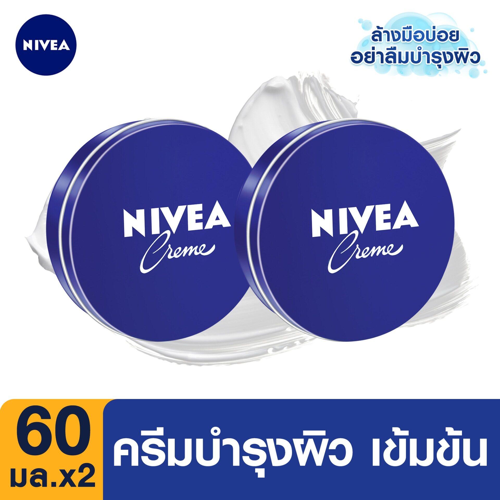 นีเวีย ครีม ครีมบำรุงผิวสูตรเข้มข้น 60 มล. 2ชิ้น NIVEA Cream CREME 60 ml 2pcs. (ครีม, ครีมบำรุงผิว, นีเวีย, มอยเจอร์ไรเซอร์, ครีมทาผิว, ครีมทาตัว, ครีมทาผิวขาว, ป้องกัน, ผิวแห้ง, ดูแลผิว, ลบรอย, แผลเป็น, ลดรอยแตกลาย, ผิวแห้งมาก)