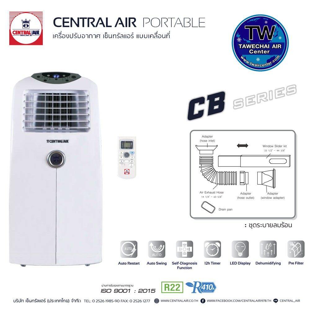 Central Air Portable แอร์เคลื่อนที่ ขนาด 14000-20000 Btu.