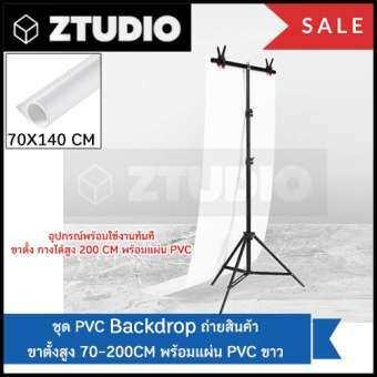 ชุด Back Drop Studio  Long พร้อมพื้นหลัง ถ่ายสินค้า  PVC ขาว  ขนาด 70X140 CM  ชุดขาตั้งถ่ายสินค้า อุปกรณ์ถ่ายภาพ ฉากถ่ายภาพ ฉากสตูดิโอ-