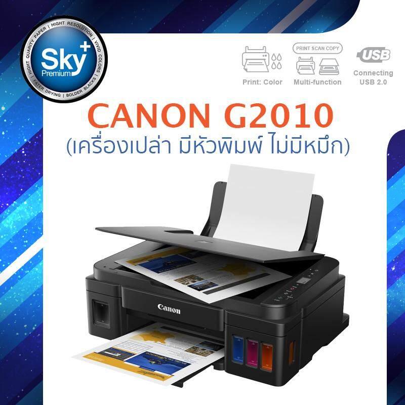 Canon Printer Inkjet Pixma G2010 (no Ink) แคนนอน (print Inktank Scan Copy) ประกัน 1 ปี พริ้นเตอร์_สแกน_ถ่ายเอกสาร (เครื่องเปล่า มีหัวพิมพ์ ไม่มีหมึก).