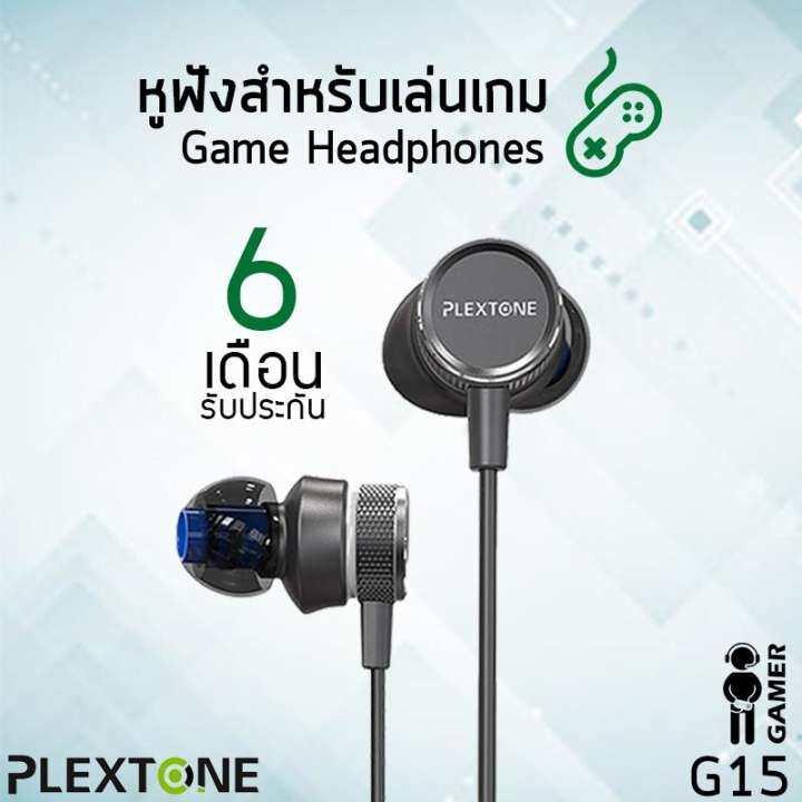 รับประกัน 6 เดือน - หูฟังเกมมิ่ง Plextone รุ่น G15 - หูฟัง สำหรับ ฟังเพลง เล่นเกม คอมพิวเตอร์ มือถือ ios android แบบ In ear ,เสียงดี เสียงใส เบสแน่น ไมค์ชัด คุ้มค่า / Game Headphones Plextone รุ่น G15 Inear