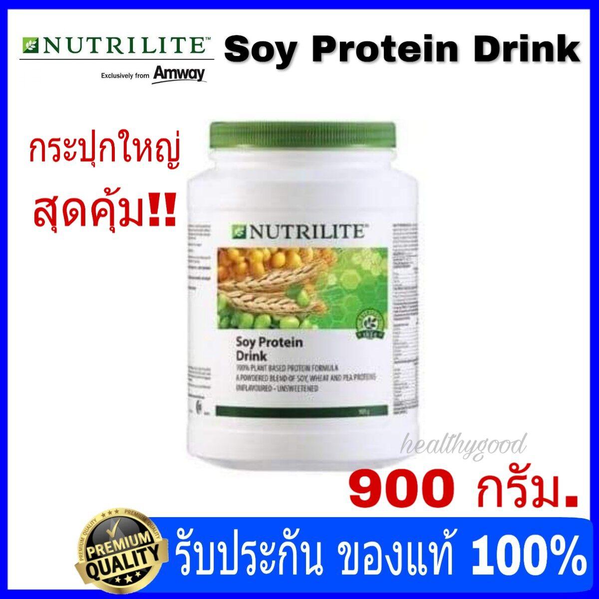 นิวทริไลท์ โปรตีน กระป๋องใหญ่สุดคุ้ม 900 กรัม Nutrilite Soy Protein Drink (all Plant)(900g).
