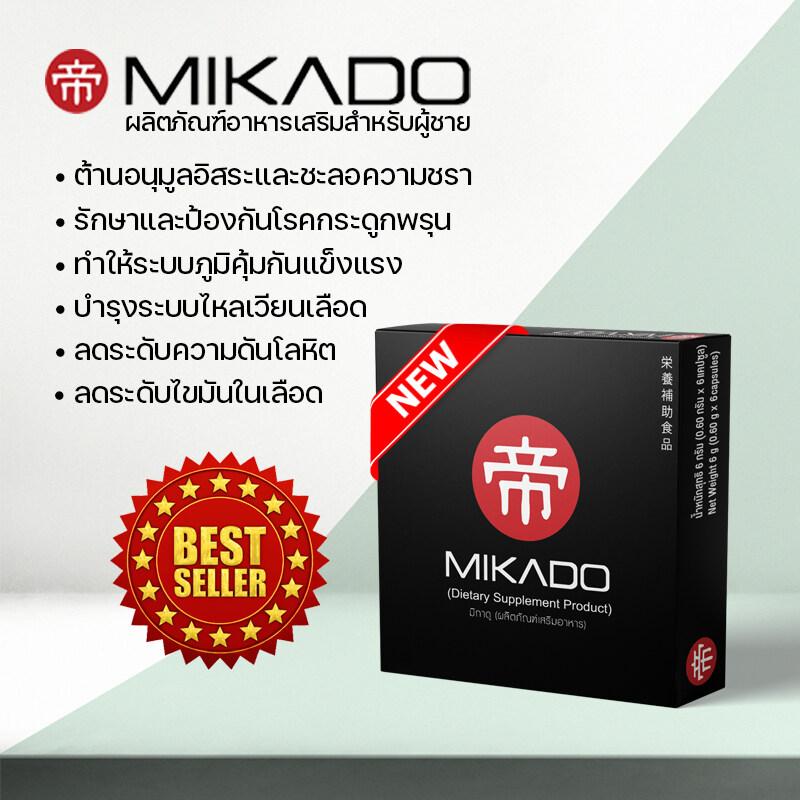 Mikadoมิกาดู 4 กล่อง อาหารเสริมผู้ชาย เสริมสร้างสุขภาพให้กับตัวคุณ