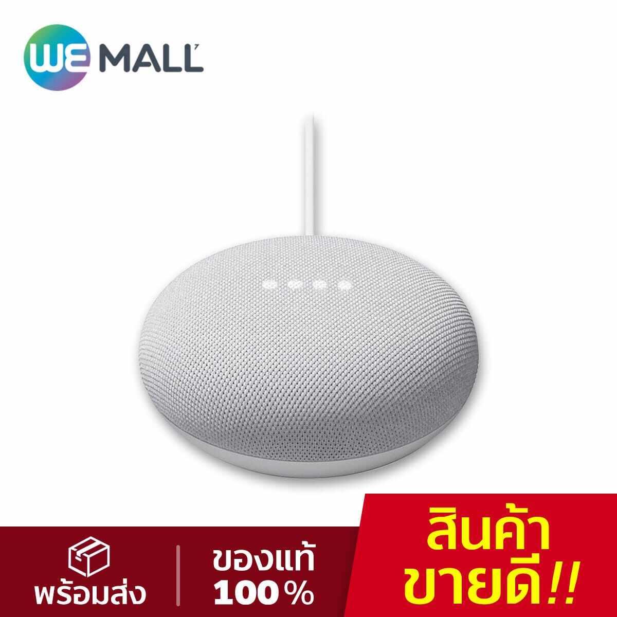 Google Nest Mini (2nd Generation) [wemall].
