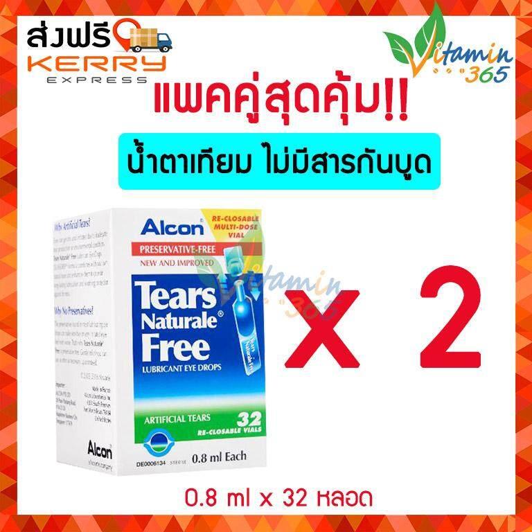 (2กล่อง) Alcon Tears Natural Free Lubricant Eye Drops น้ำตาเทียม อัลคอน เทียร์ แนเชอรอล ฟรี ไม่มีสารกันบูด 0.8ml (32หลอด/1กล่อง)