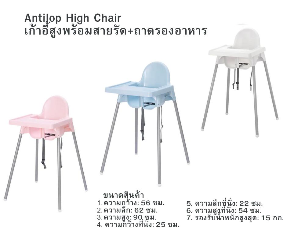 แนะนำ High Chair IKEA Antilop เก้าอี้นั่งทานอาหาร เก้าอี้ทานข้าวเด็กทรงสูง เก้าอี้นั่งทานข้าวสำหรับเด็ก เก้าอี้สูง อันติลูป รวมถาดรองอาหาร