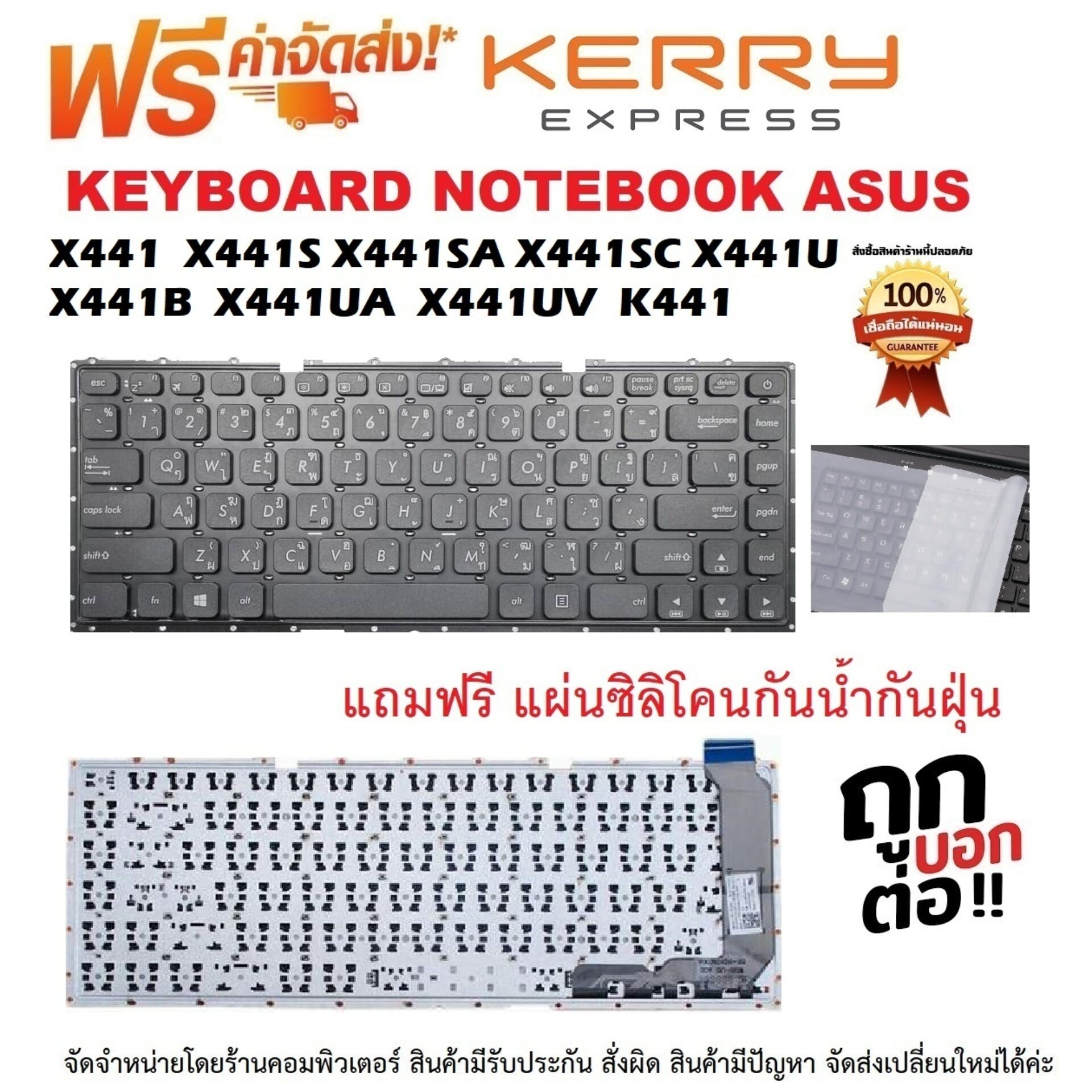 Keyboard Asus คีย์บอร์ดเอซุส X441 X441s X441sa X441sc X441u X441b X441ua X441uv / K441 K441s K441sa K441sc.