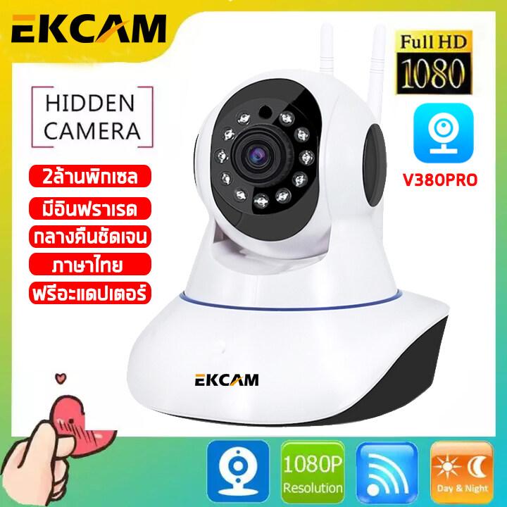 Ip Camera กล้องวงจรปิด กล้องรักษาความปลอดภัย 2ล้านพิกเซล 2.0mp 1080p มีอินฟราเรด การเตือนภัยไปยังโทรศัพท์มือถือติดตั้งง่ายการตรวจสอบในร่ม.