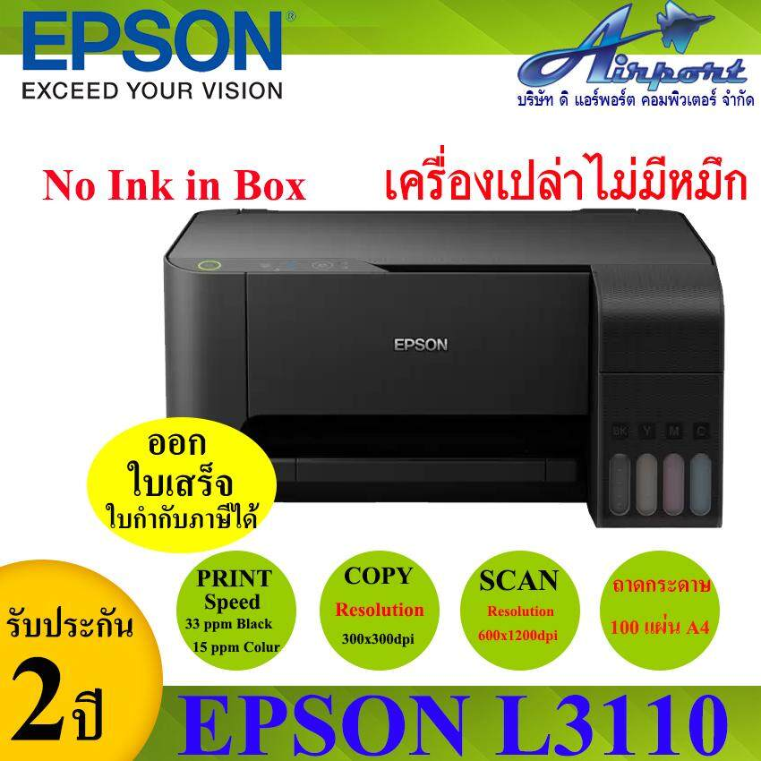 Epson L3110 Ecotank All-In-One Ink Tank Printer Noink  (เครื่องเปล่าไม่มีหมึก) By The Airport Computer Co ,ltd