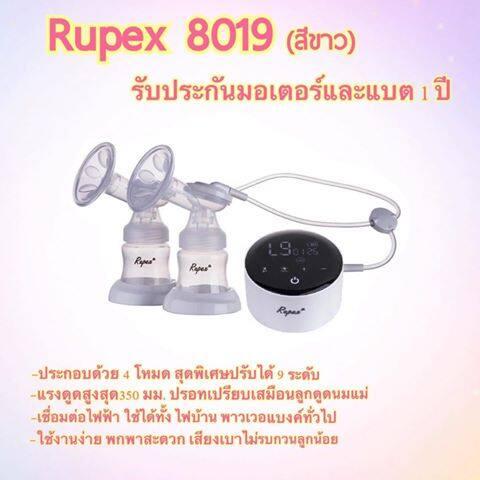 โปรโมชั่น เครื่องปั้มนมไฟฟ้า เครื่องปั๊มนม RUPEX 8019 (สีขาว) เครื่องปั๊มนมคู่ ราคาประหยัด ใช้ง่าย พกพาสะดวก มีแบตเตอรี่ในตัว ของแท้ แรงดูดดี ทนทาน ประกันมอเตอร์และแบตนาน 1ปี ส่งไว มีเก็บเงินปลายทาง