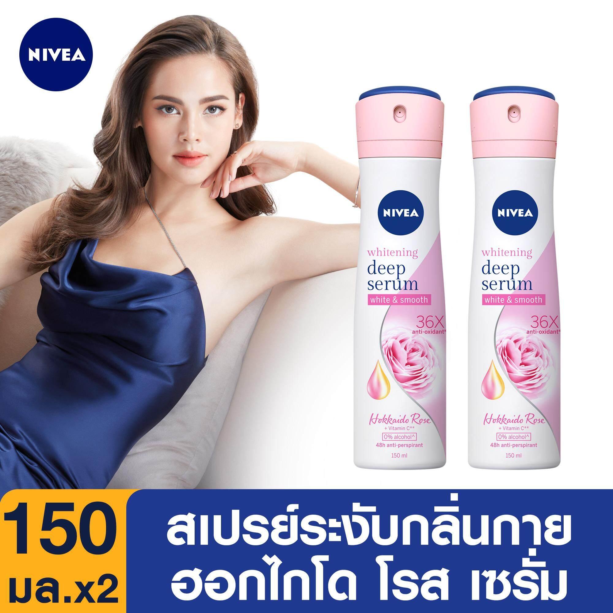 นีเวีย ดีโอ สเปรย์ ฮอกไกโด โรส สำหรับผู้หญิง 150 มล. 2 ชิ้น NIVEA Deo Hokkaido Rose Spray 150 ml. 2 pcs (สเปรย์ ระงับกลิ่นกาย กำจัดกลิ่นตัว ลดกลิ่นตัว deodorant รักแร้ขาว ป้องกัน รักแร้เปียก ลดเหงื่อ กระชับรูขุมขน กระชับรูขุมขน แก้รักแร้ดำ เซรั่มรักแร้)