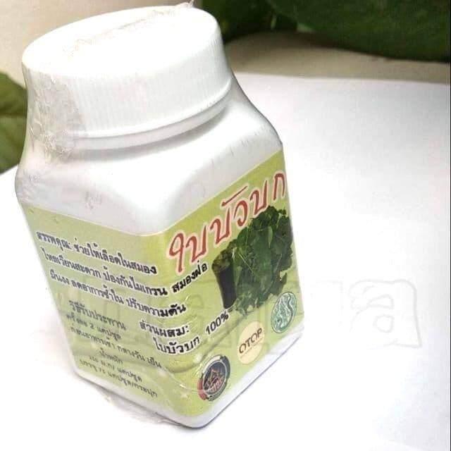 ใบบัวบก 100%(75แคปซูล) otop วิสาหกิจชุมชน บรรจุ 75 แคปซูล/กระปุก 350 ม.ก