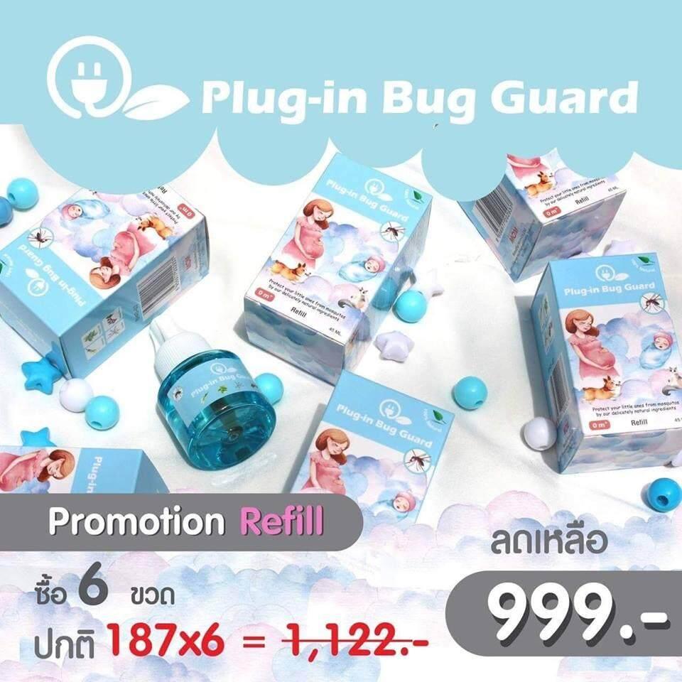 โปรโมชั่น Plug-in Bug Guard ผลิตภัณฑ์กันยุงชนิดน้ำ ขวด Refill จำนวน 6 ขวด