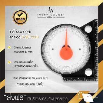 เครื่องวัดองศา วัดมุม Analog 0-90 องศา (A รุ่น beginner) เครื่องวัดมุม วัดระดับ เครื่องมือวัดองศา เครื่องมือช่าง เครื่องมือวัดองศา ของแท้
