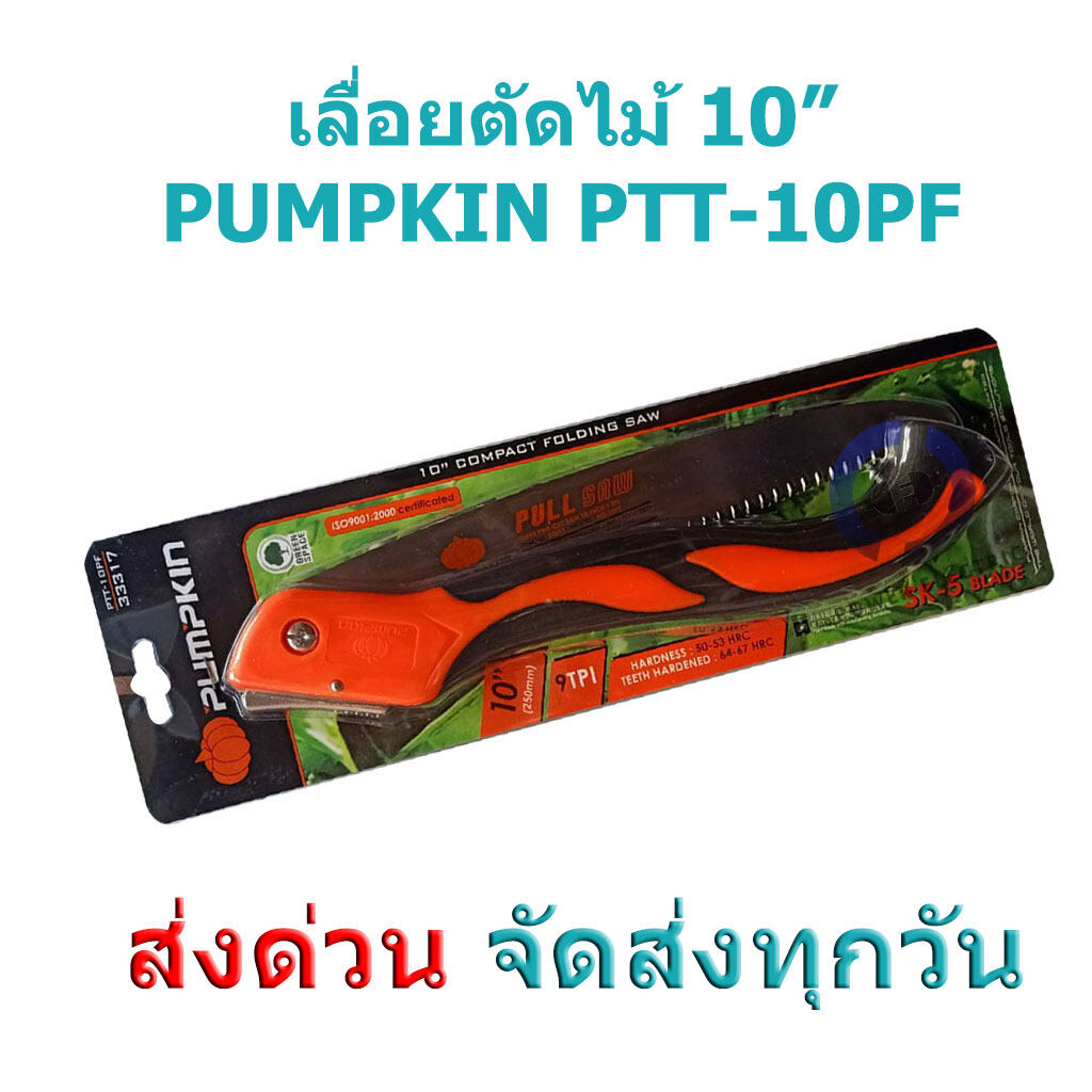 Pumpkin เลื่อย พลูซอว์ ตัดกิ่งไม้แบบพับเก็บได้ ขนาด 10 นิ้ว SK5 ฟัน 3 หน้า ชุปแข็ง รุ่น PTT-10PF/33317