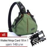 ราคา Caden กระเป๋ากล้องสามเหลี่ยม รุ่น K1 สีเขียว ฟรี Wallet Ninja Card 18 In 1 ใหม่ ถูก