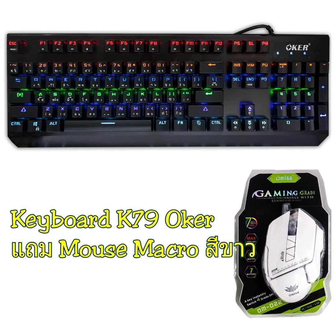 คีย์บอร์ดเกมมิ่ง Keyboard Gaming มีไฟ Mechanical Blue Switch Outemu Oker K79.