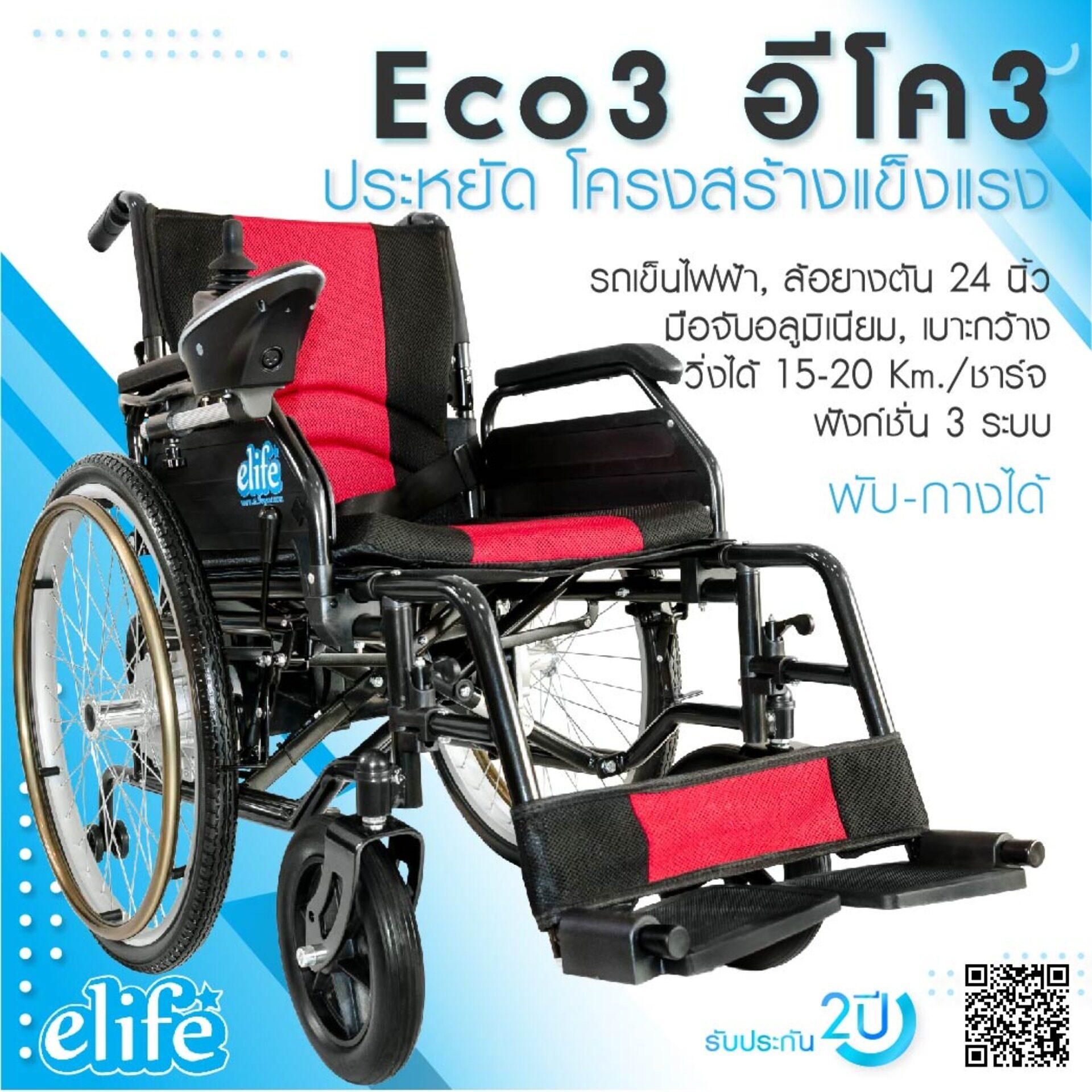 Elife รถเข็นไฟฟ้า Eco3 3in1 เข็นไฟฟ้า-หมุนเอง-คนอื่นเข็น.