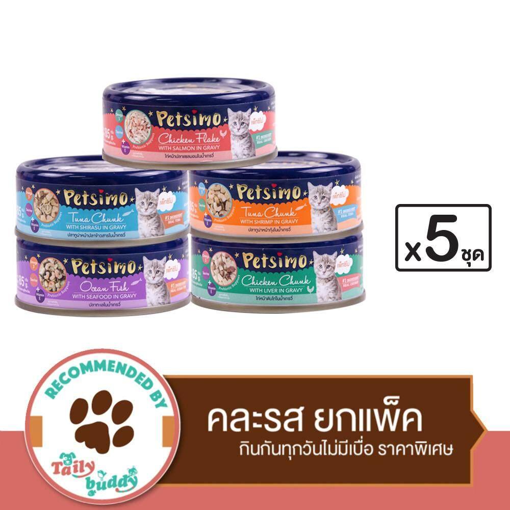 5ชุด (25 กระป๋อง) - Petsimo เพ็ทซิโม่ อาหารแมวแบบเปียก คละรส 5รส กินได้ไม่เบื่อ (แบบกระป๋อง)(85gx5).