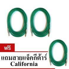 ซื้อ California สายแจ็ค ขนาด 5M 2 เส้น สีเขียว ฟรี California สายแจ็ค ขนาด 5M สีเขียว ใน กรุงเทพมหานคร