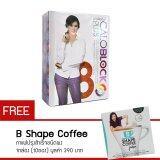 ขาย Calo Block Plus 8 ผลิตภัณฑ์เสริมอาหาร 1 กล่อง แถมฟรี B Shape Coffee กาแฟปรุงสำเร็จชนิดผง 1กล่อง 10ซอง มูลค่า 390 บาท ออนไลน์