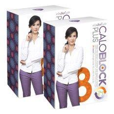 ขาย Caloblock Plus 8 ผลิตภัณฑ์ลดน้ำหนัก 2 กล่อง Caloblock เป็นต้นฉบับ