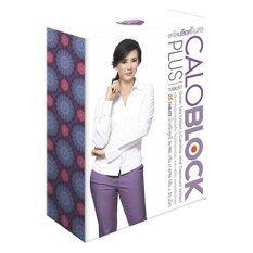 โปรโมชั่น Caloblock Plus 8 Bd อาหารเสริมลดน้ำหนัก 25 เม็ด กล่อง 1 กล่อง