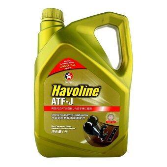 CALTEX น้ำมันเกียร์ออโตเมติค HAVOLINE ATF-J 4 ลิตร