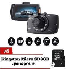Cam4u Car Camcorder กล้องติดรถยนต์ รุ่น G11F(สีดำ)แถมฟรี Micro SD8GB