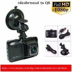 Car กล้องติดรถยนต์ Car Camera Full HD 1080P Vehicle BlackBOX DVR รุ่น Q8