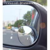 โปรโมชั่น Car กระจกช่วยมองหลัง ลดมุมอับ ขอบดำ ราคาของคู่หนึ่ง Unbranded Generic ใหม่ล่าสุด