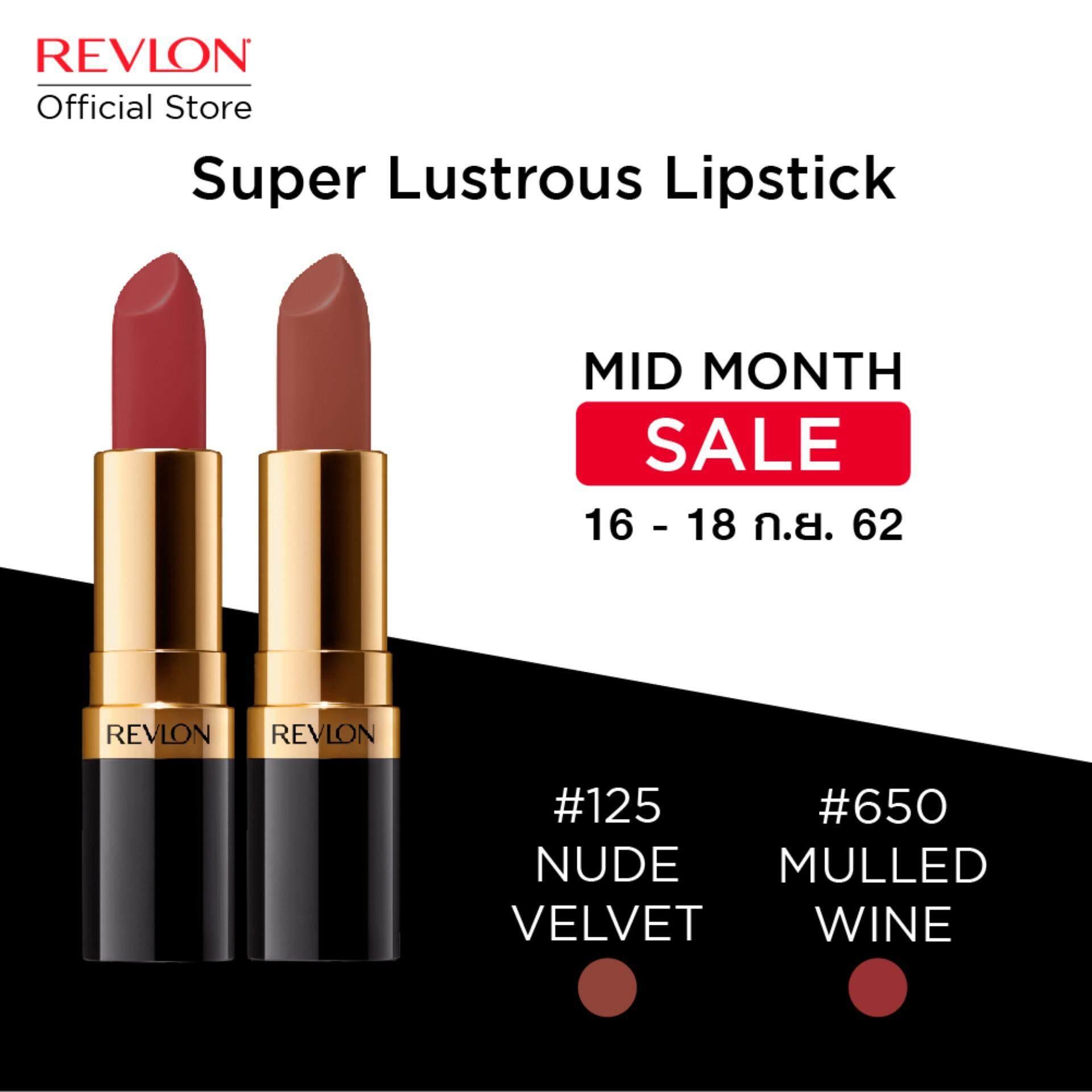 (Exclusive Set) ชุดเซต Revlon Super Lustrous Lipstick Set 2 แท่ง สี Mulled Wine + Nude Velvet เติมเรียวปากสวยให้คุณแม่