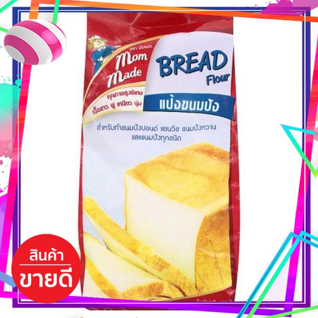Pricetag มัมเมด แป้งขนมปัง 1000กรัม ส่วนผสมสำหรับทำขนม เนย มาการีน เยลลี่ เจลาติน ขนมหวาน แป้ง น้ำตาลสำหรับทำขนม ผลิตภัณฑ์แต่งหน้าขนม ส่วนผสมขนม ของแท้ 100% ราคาถูก